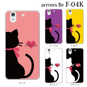 スマホケース ハードケース arrows be ケース f―04k スマホカバー おしゃれ アローズbe f04k カバー I love cat ネコ カラー kintsu