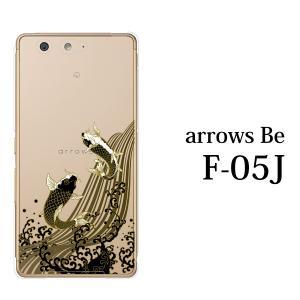 スマホケース arrows Be F-05J ケース カバー スマホケース スマホカバー 黄金の昇鯉|kintsu
