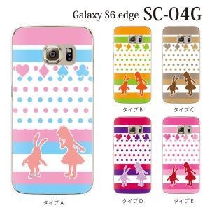 ギャラクシー s6 edge ケース GalaxyS6 エッジ カバー /  ガーリー ポップ 不思議の国のアリス (SC-04G/SCV31/404SC)|kintsu