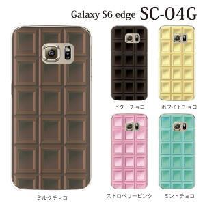 ギャラクシー s6 edge ケース GalaxyS6 エッジ カバー /  チョコレート 板チョコ TYPE2 (SC-04G/SCV31/404SC)|kintsu