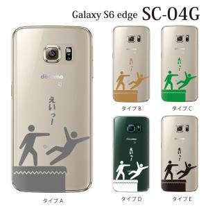 ギャラクシー s6 edge ケース GalaxyS6 エッジ カバー /  えいっ  (SC-04G/SCV31/404SC)|kintsu