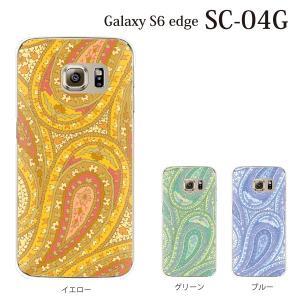 ギャラクシー s6 edge ケース GalaxyS6 エッジ カバー /  ペイズリー TYPE1 (SC-04G/SCV31/404SC) kintsu