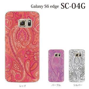 ギャラクシー s6 edge ケース GalaxyS6 エッジ カバー /  ペイズリー TYPE2 (SC-04G/SCV31/404SC)|kintsu