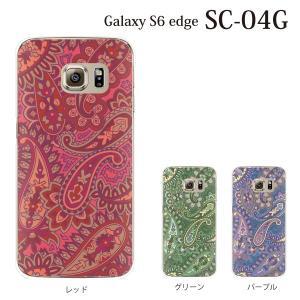 ギャラクシー s6 edge ケース GalaxyS6 エッジ カバー /  ペイズリー TYPE4 (SC-04G/SCV31/404SC) kintsu