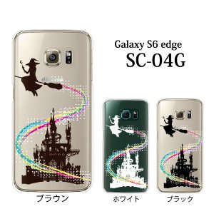 ギャラクシー s6 edge ケース GalaxyS6 エッジ カバー /  魔女とシンデレラ城 (SC-04G/SCV31/404SC)|kintsu