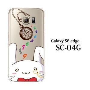 ギャラクシー s6 edge ケース GalaxyS6 エッジ カバー /  不思議の国のアリス 白兎 顔ちかシリーズ (SC-04G/SCV31/404SC)|kintsu
