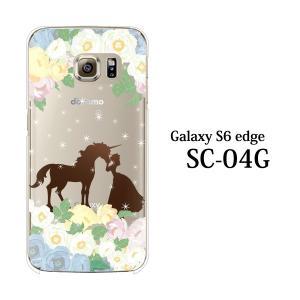 ギャラクシー s6 edge ケース GalaxyS6 エッジ カバー /  ユニコーンとお姫様 ファンタジー (SC-04G/SCV31/404SC)|kintsu
