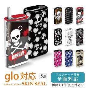 glo用シール 全面 おしゃれ グロー対応 シール ステッカー 電子タバコ スカル ドクロ かっこいい メンズ kintsu
