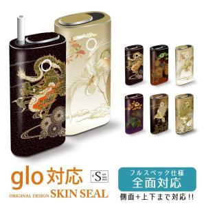 グロー対応 シール glo用シール 全面 おしゃれ グロー用ケース シール ステッカー 電子タバコ 和柄 おしゃれ かっこいい|kintsu