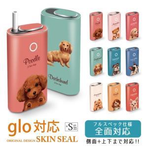 glo用シール 全面 おしゃれ グロー対応 シール ステッカー 電子タバコ キャラクター 犬 動物 ペット kintsu