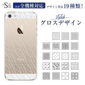 スマホケース 全機種対応 ハードケース iphone xs max xr ケース iphone8 xperia 1 galaxy s9 おしゃれ グロスケース android one aquos カバー|kintsu
