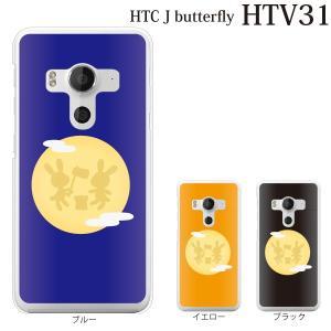 HTC J butterfly HTV31 ケース 月うさぎ|kintsu