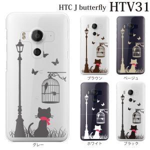HTC J butterfly HTV31 ケース キャット ストリート 猫 クリア|kintsu
