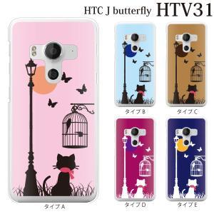 HTC J butterfly HTV31 ケース キャット ストリート 猫 カラー|kintsu