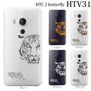 HTC J butterfly HTV31 ケース タイガー 虎 アニマル|kintsu
