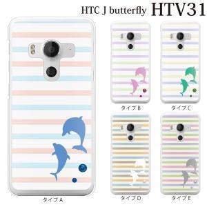 HTC J butterfly HTV31 ケース パステルボーダー柄 イルカ|kintsu