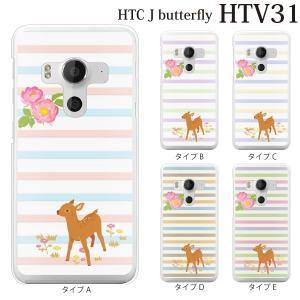 HTC J butterfly HTV31 ケース パステルボーダー柄 小鹿|kintsu