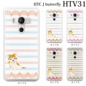 HTC J butterfly HTV31 ケース パステルボーダー柄 子犬|kintsu