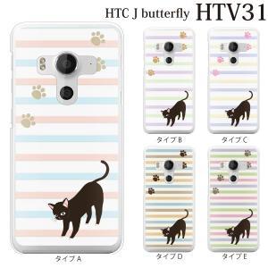 HTC J butterfly HTV31 ケース パステルボーダー柄 黒猫|kintsu