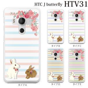 HTC J butterfly HTV31 ケース パステルボーダー柄 うさぎ|kintsu