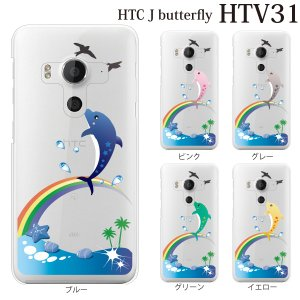 HTC J butterfly HTV31 ケース イルカと虹 ドルフィン・レインボー|kintsu