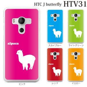 HTC J butterfly HTV31 ケース アルパカ alpaca アニマル 動物|kintsu