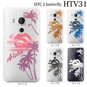 HTC J butterfly HTV31 ケース Aloha アロハ ハワイアンビーチ|kintsu