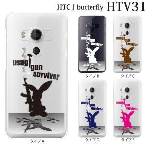 HTC J butterfly HTV31 ケース ウサギ・ガンサバイバー クリア|kintsu