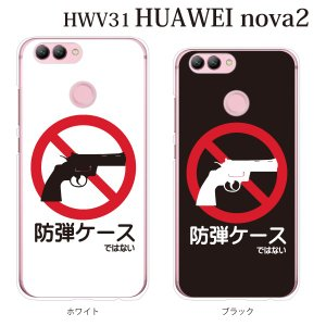 Huawei nova2 ケース ファーウェイ nova2 ケース カバー hwv31 おしゃれ おもしろ かっこいい 防弾ケース…ではない カラー|kintsu