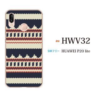 スマホケース ハードケース huawei p20 lite ケース スマホカバー おしゃれ ファーウェイp20 カバー ニット風 デザイン TYPE1|kintsu