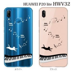 スマホケース ハードケース huawei p20 lite ケース スマホカバー おしゃれ ファーウェイp20 カバー 音符とじゃれる猫 kintsu