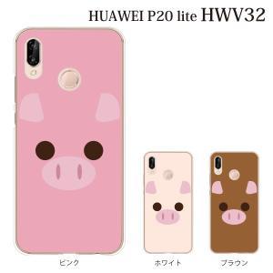 スマホケース ハードケース huawei p20 lite ケース スマホカバー おしゃれ ファーウェイp20 カバー ラブリーピッグ ブタ 豚 kintsu