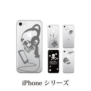 iPhone SE iPhone6 ケース スマホケース /スカル・ドクロ・骸骨シリーズ iPhone5s iPhone5c アイフォン カバー