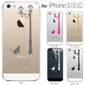 iPhone SE iPhone5S iPhone5 スマホケース アップルマーク / 猫と街灯 キャット ネコ|kintsu