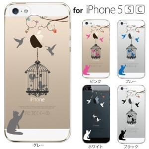 iPhone SE iPhone5S iPhone5 スマホケース アップルマーク / キャット&バード ケージ ネコと鳥かご|kintsu