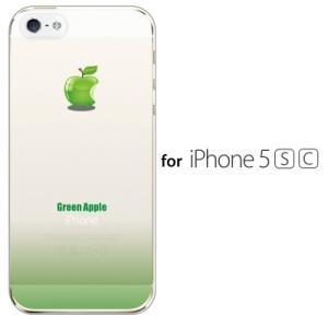 iPhone SE iPhone5S iPhone5 スマホケース アップルマーク / green apple 青りんご グリーンアップル|kintsu