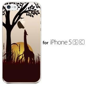iPhone SE iPhone5S iPhone5 スマホケース アップルマーク / キリン サバンナ 夕日 アニマル|kintsu