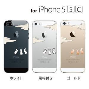 iPhone SE iPhone5S iPhone5 スマホケース アップルマーク / お月さんとうさぎウサギ|kintsu