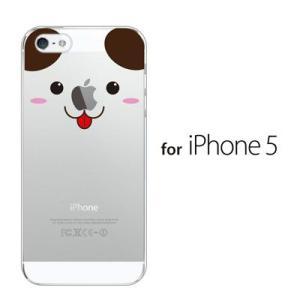 iPhone SE iPhone5S iPhone5 スマホケース アップルマーク / かわいい子犬|kintsu