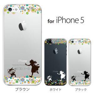 iPhone SE iPhone5S iPhone5 スマホケース アップルマーク / うさぎとアリ...