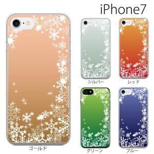 スマホケース iphone7プラス アイフォン7 プラス iphone7plus 携帯ケース スマホカバー スノウワールド カラー kintsu