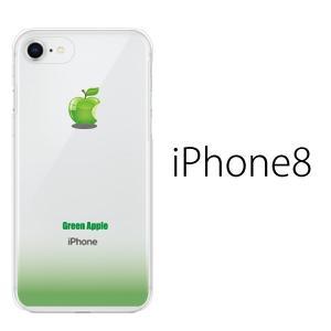スマホケース iphone8 ケース アイフォン8 スマホカバー 携帯ケース ハード アップルマーク green apple 青りんご グリーンアップル|kintsu