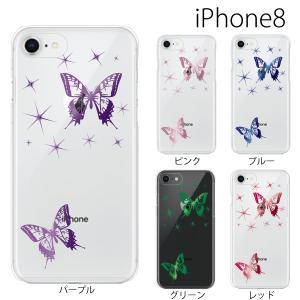 スマホケース アイフォン8プラス iphone8plus iphone8プラス 携帯ケース スマホカバー きらめく2匹の蝶々|kintsu