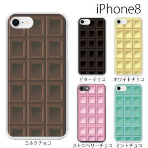 スマホケース アイフォン8プラス iphone8plus iphone8プラス 携帯ケース スマホカバー チョコレート 板チョコ TYPE2|kintsu