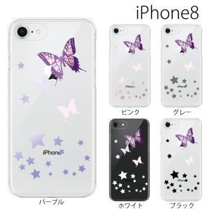 スマホケース アイフォン8プラス iphone8plus iphone8プラス 携帯ケース スマホカバー 輝く星とバタフライ|kintsu