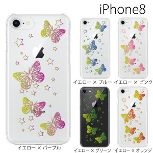 スマホケース アイフォン8プラス iphone8plus iphone8プラス 携帯ケース スマホカバー グラデーションバタフライ|kintsu