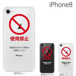 スマホケース アイフォン8プラス iphone8plus iphone8プラス 携帯ケース スマホカバー 使用禁止 ロゴ|kintsu