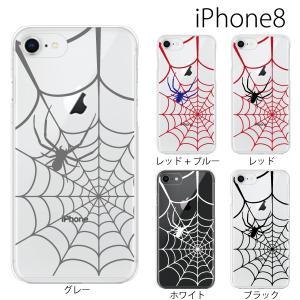 スマホケース アイフォン8プラス iphone8plus iphone8プラス 携帯ケース スマホカバー スパイダー 蜘蛛の巣|kintsu