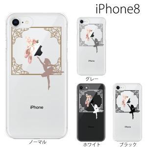 スマホケース アイフォン8プラス iphone8plus iphone8プラス 携帯ケース スマホカバー スウィート バレリーナ|kintsu