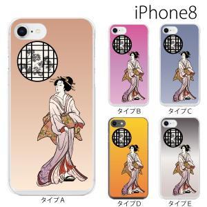 スマホケース アイフォン8プラス iphone8plus iphone8プラス 携帯ケース スマホカバー 日本美人 JAPANESE BIJIN TYPE1 kintsu